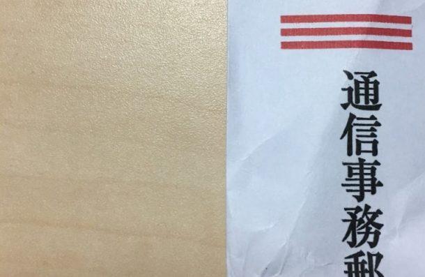 通信事務郵便とは何?返信に切手は必要?