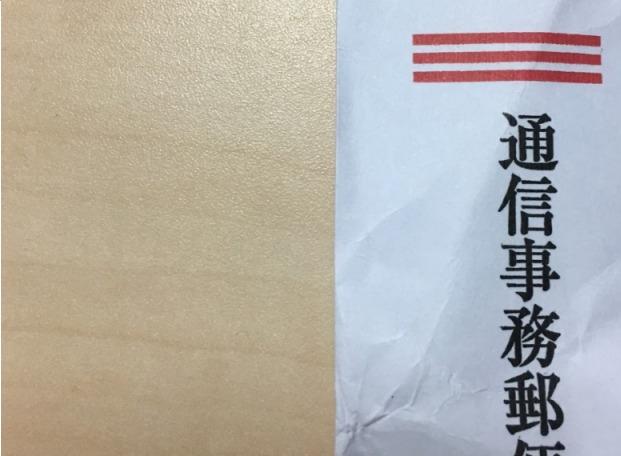 通信事務郵便