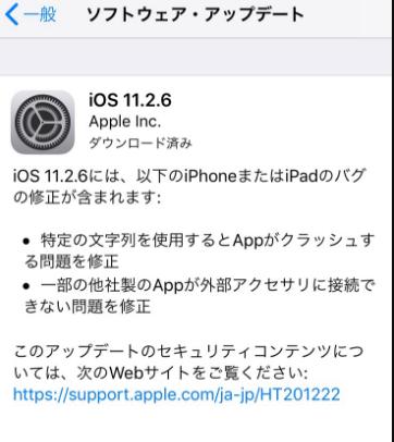 iOS11.2.6ソフトウェア・アップデート