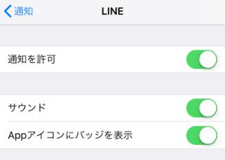 LINE通知設定