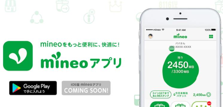 mineアプリ