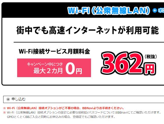 Wi-Fi(公衆無線LAN)接続オプション