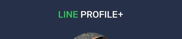 LINE Profile+(プロフィールプラス)で登録した情報は安全?LINEポイントの利用はLINE Profile+の登録が必要
