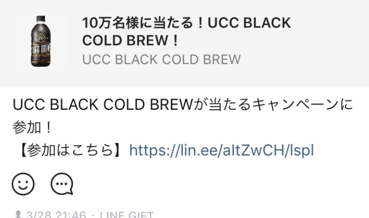 UCC LINEキャンペーン