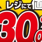 しまむらのセール30%オフ~アベイル2018年誕生祭開催中