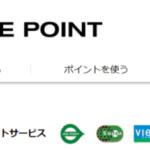JRE ポイントをSuica(スイカ)にチャージする方法とおすすめのクレジットカード