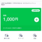 【LINE Pay】コンビニ(ファミリーマート)や銀行・セブンATMからのチャージ方法