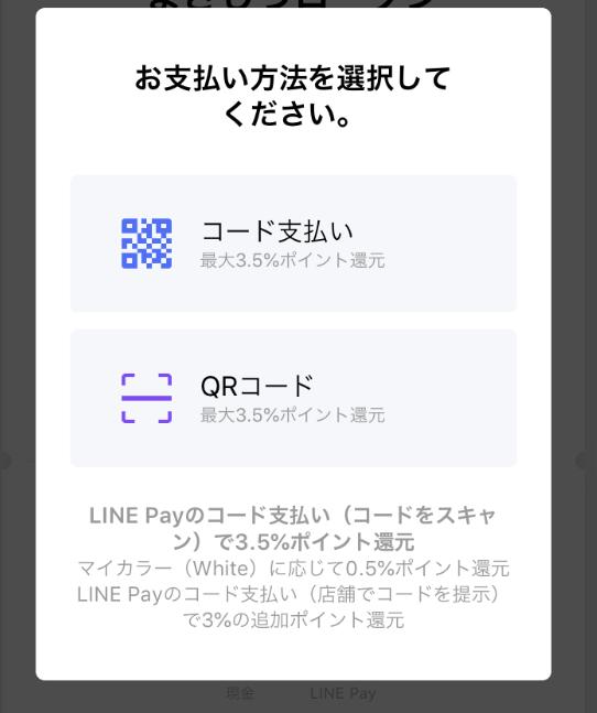 支払い方法を選択
