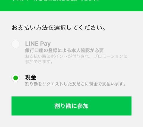 割り勘支払い方法選択