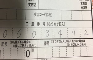 口座番号の記入例