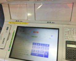 ATM振り込みイメージ