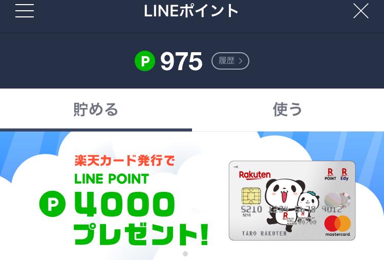 LINEポイントを貯めればLINEコインが使える~LINEポイントを貯めて有料LINEスタンプをGETしよう