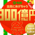 【期間延長】Line payのキャンペーン300億円祭で1000円相当のLINE Payボーナスが貰える!LINE Payボーナスの送り方とは