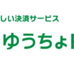 【ゆうちょPay】郵便局・ゆうちょ銀行のQRコード/スマホ決済が開始~先着で現金500円プレゼント